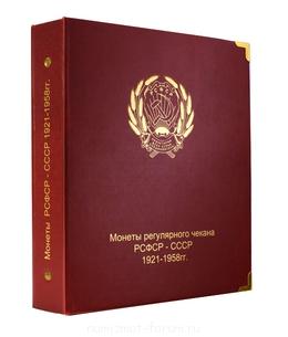 Альбомы для монет СССР и РСФСР 1921-1958 гг. - 21-58aa_0.jpg