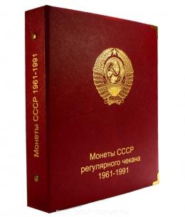 Альбом для монет: СССР регулярного чекана 1961-1991 гг. - 21g2df1gf5dg4y.jpg