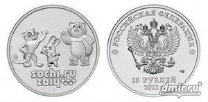 Монеты 25 рублей 2012 талисманы 2013 лучик и снежинка не цве - 1111212.jpeg