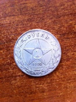 продам 1 рубль 1922 года - 1 рубль аверс.jpg