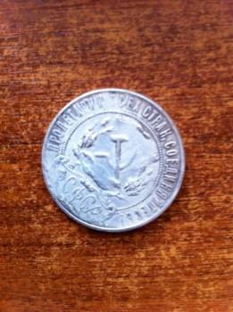 продам 1 рубль 1922 года - 1 рубль реверс.jpg