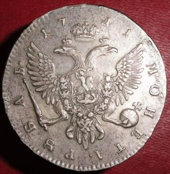 рубль 1741 - антоныч реверс2.jpg