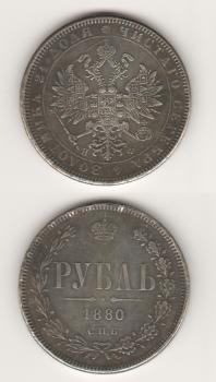 Помогите оценить монету. - 1880 рубль.png