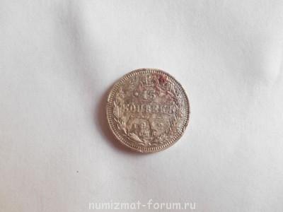 Помогите оценить монету - DSCN0363.JPG