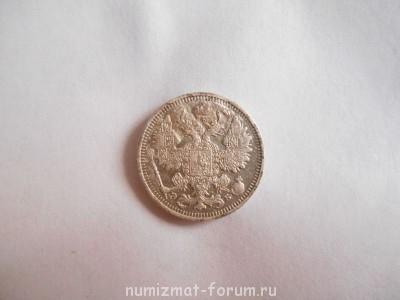 Помогите оценить монету - DSCN0361.JPG