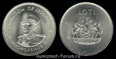 Какая валюта в Лесото? - лоти.jpg