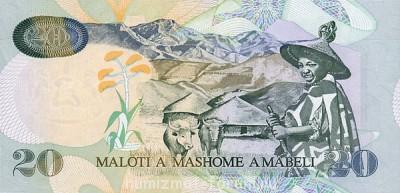 Какая валюта в Лесото? - лоти20.jpg