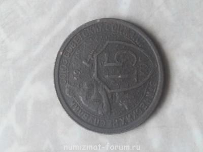 Неизвестная монета 1932 - IMG_20140718_182733.jpg