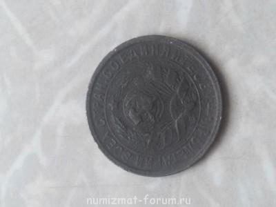 Неизвестная монета 1932 - IMG_20140718_182807.jpg