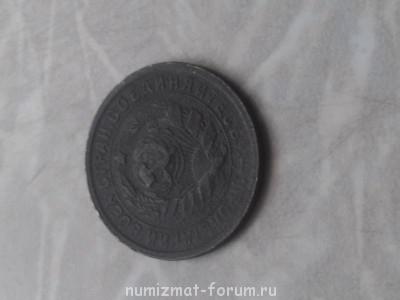 Неизвестная монета 1932 - IMG_20140718_182833.jpg