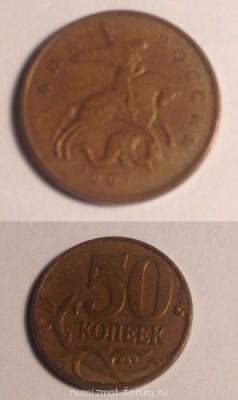 Помогите оценить монеты - 50 коп 2007 г без знака МД.jpg