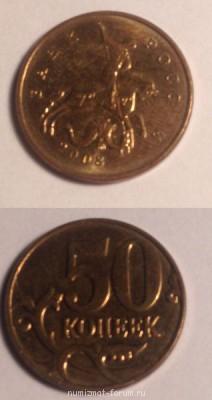 Помогите оценить монеты - 50 коп 2008 г без знака МД и буквы И.jpg