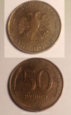 Помогите оценить монеты - 50 руб без года выпуска.jpg