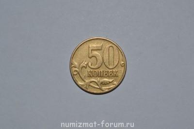 50 копеек 2001 года М  - DSC_0009.JPG