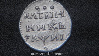 Алтынник 1718 года - DSCN2705.jpg