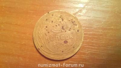 5 копеек 1934г продам - IMG_20141215_190159.jpg