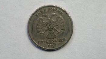 Продажа монеты: 5 рублей 1997 года, спмд - 2012-07-27-793.jpg