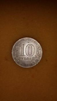 10 рублей спмд - 20170920_111226.jpg