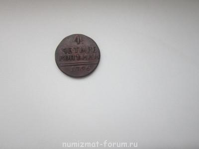 Стоимость медной монеты Екатерины 2 - IMG_0301.JPG