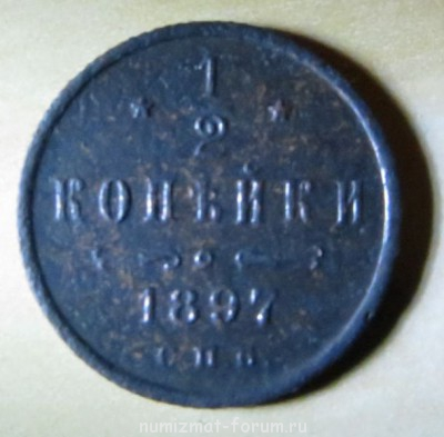 1 2 копейки 1897 год - IMG_0414.JPG