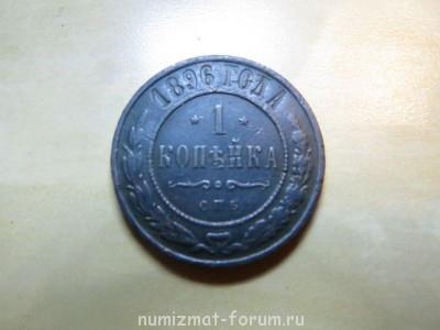 1 копейка 1896 год - IMG_0422.JPG
