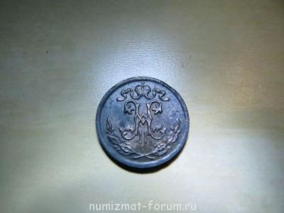 1 2 копейки 1897 год - IMG_0417.JPG