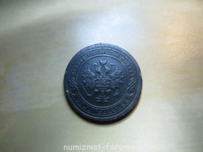 1 копейка 1896 год - IMG_0423.JPG