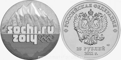 Новые монеты 25 рублей - он.jpg