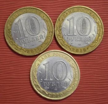 10 рублей биметалл, 10 рублей сталь, 1 рубль Пушкин, СНГ. 2 рубля Города Герои и СССР - DSC_0211.JPG