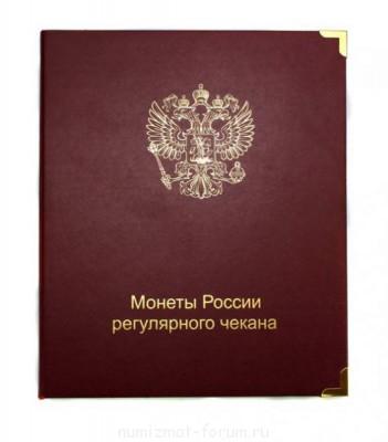 Альбом для монет России по годам с 1992 г. - IMG_7274.jpg