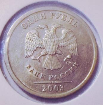 Продам 1 рубль 2003 года - IMG_20181110_134259.jpg