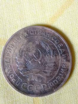 5 копеек 1927 года - IMG_20190621_185313.jpg