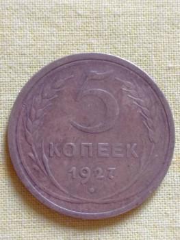5 копеек 1927 года - IMG_20190621_182544.jpg