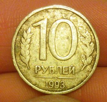 10 рублей 1993 лмд гур гладкий - 20190731210942-1.jpg
