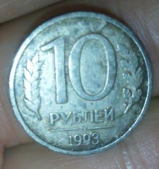 10 рублей 1993 лмд гур гладкий - 20190731211428-1.jpg