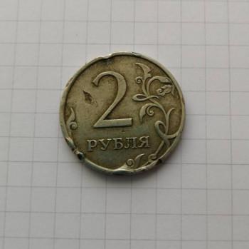 Является ли браком монета в 2 руб 2009 г.? - IMG_20190912_160545.jpg
