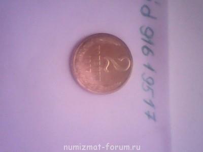 Монеты с браком штампа. - 010112-0004.jpg