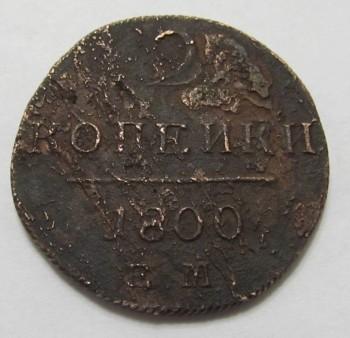 Продам монеты - 2k1800_1.JPG