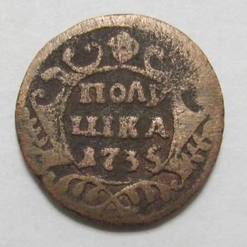 Продам монеты - polushka1.JPG