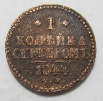 Продам монеты - 1k1844_1.JPG