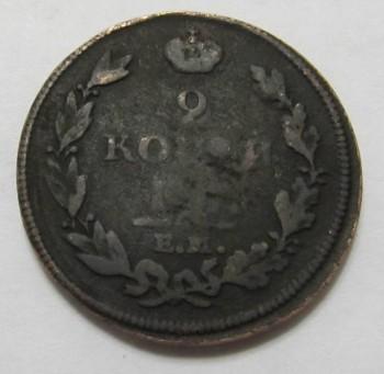 Продам монеты - 2k1812_1.JPG