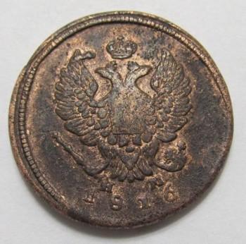Продам монеты - 2k1816_2.JPG