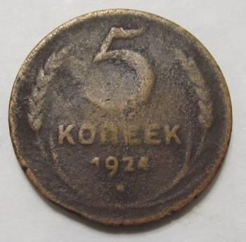 Продам монеты - 5k1924_1.JPG