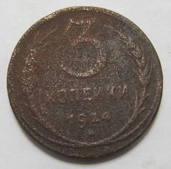 Продам монеты - 3k1924_1.JPG