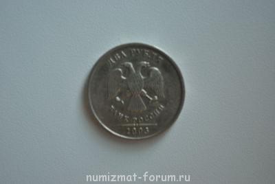 2 рубля 2003 года - DSC_0029.JPG
