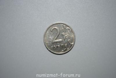 2 рубля 2003 года - DSC_0030.JPG
