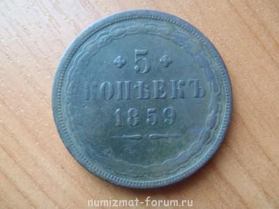 5 копеек 1859 ем - 33.jpg