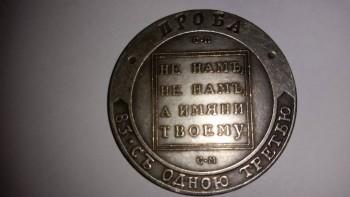 Нужна оценка монет и реальная стоимость. - 20160322_172439.jpg