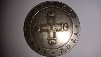 Нужна оценка монет и реальная стоимость. - 20160322_172425.jpg