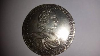 Нужна оценка монет и реальная стоимость. - 20160322_172351.jpg
